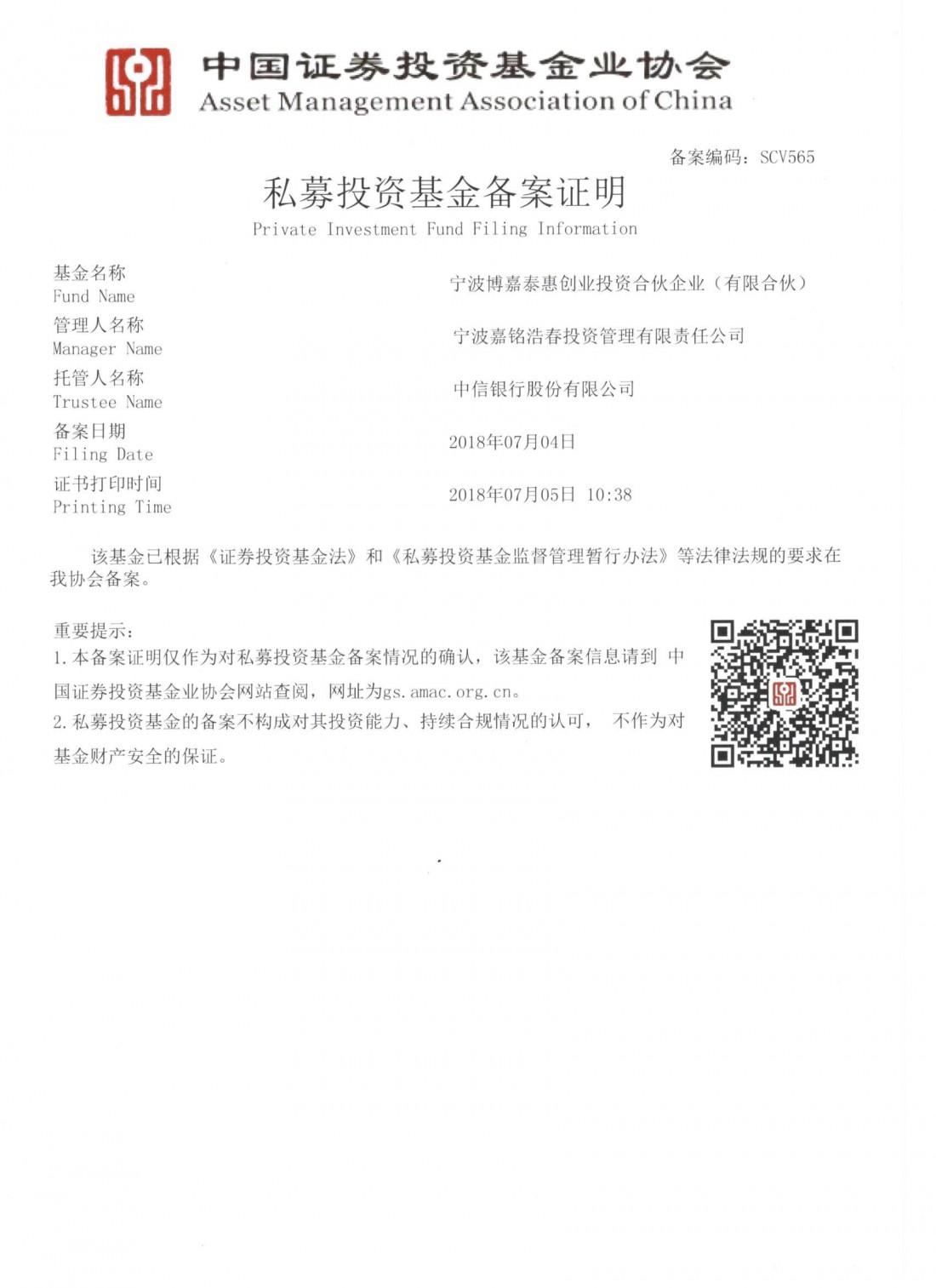 博嘉泰惠私募投资基金备案证明