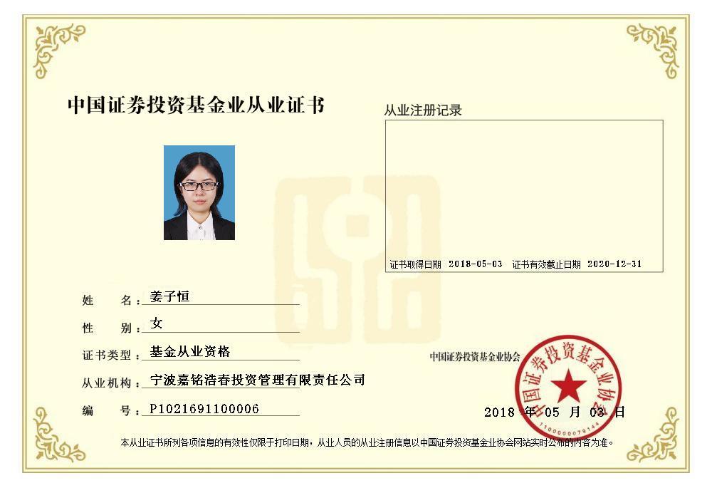姜子恒基金从业资格证书