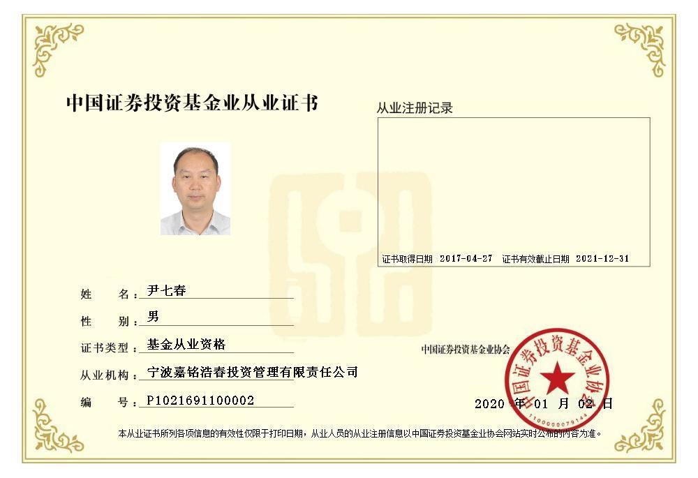 尹总_基金从业资格证