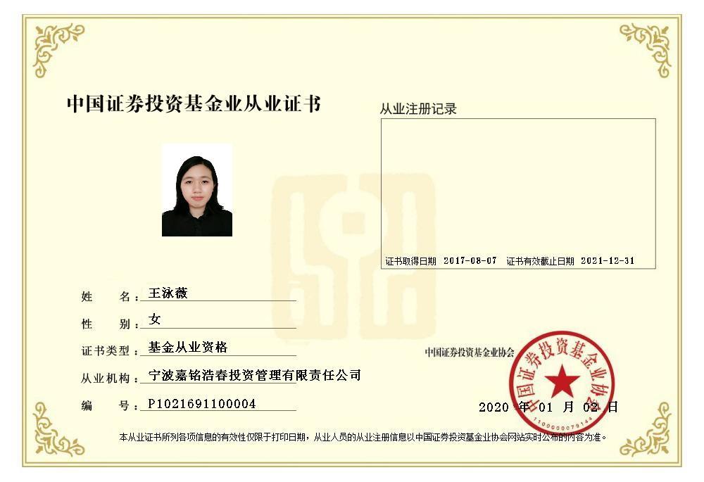 王泳薇_基金从业资格证