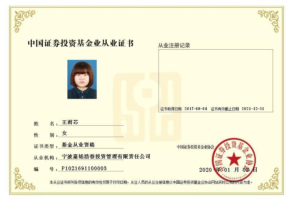 王雨芯_基金从业资格证