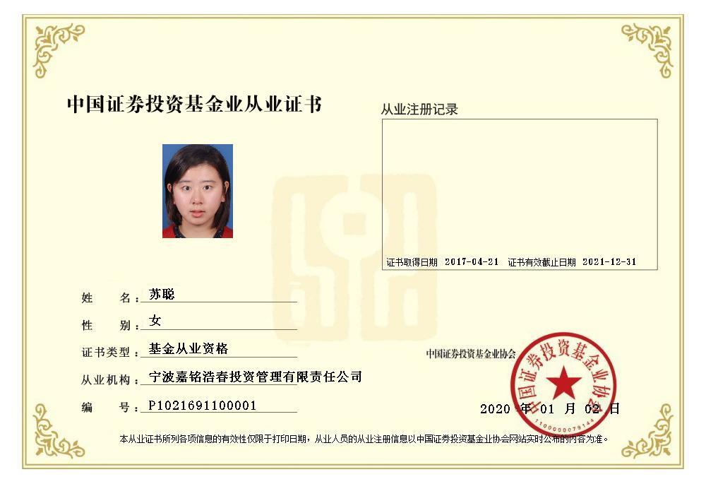 苏聪_基金从业资格证