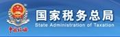 7、国家税务总局logo_副本