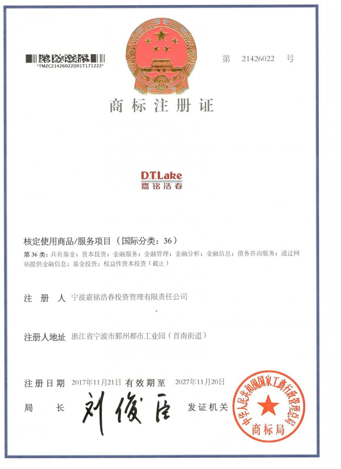 Scan-商标注册证书