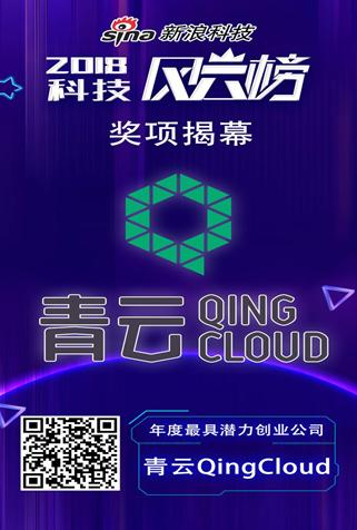 青云 科技风云榜