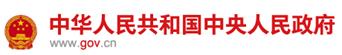 1、国务院办公厅logo_副本