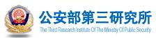 2、1公安部第三研究所logo