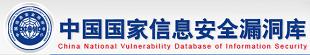 3、中国国家信息安全漏洞库